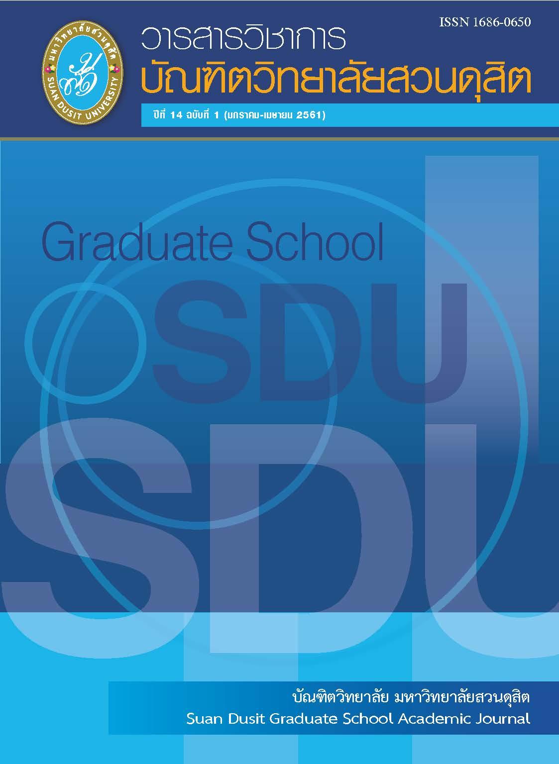 ปกวารสารวิชาการ บัณฑิตวิทยาลัย สวนดุสิต ปีที่ 14 ฉบับที่ 1 2561